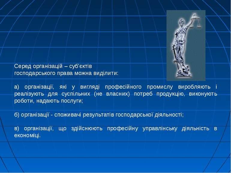 Серед організацій – суб'єктів господарського права можна виділити: а) організ...