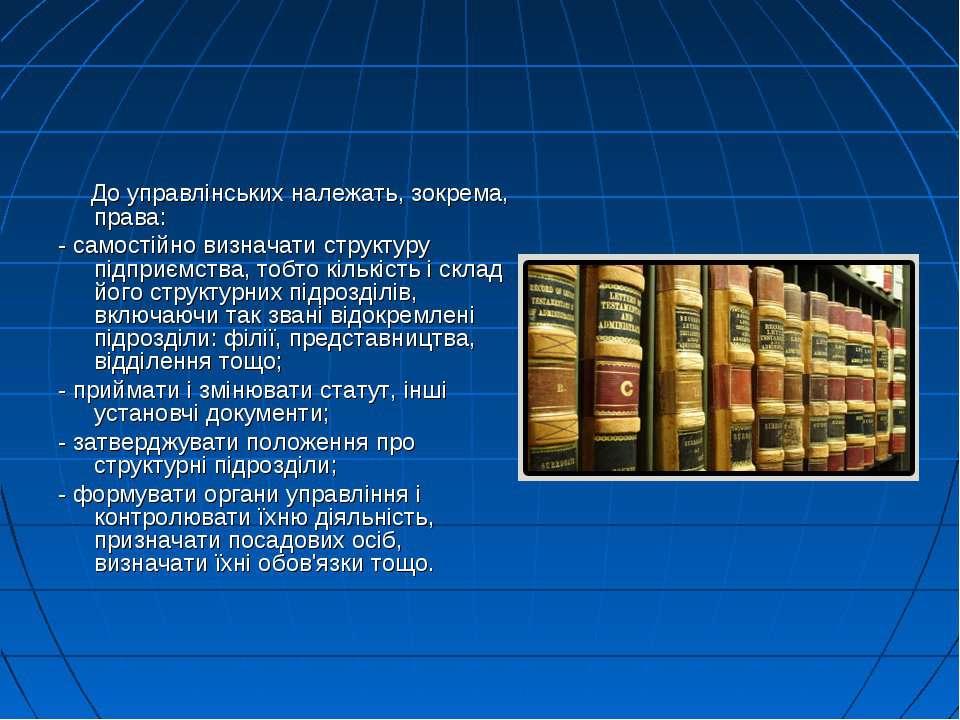 До управлінських належать, зокрема, права: - самостійно визначати структуру п...