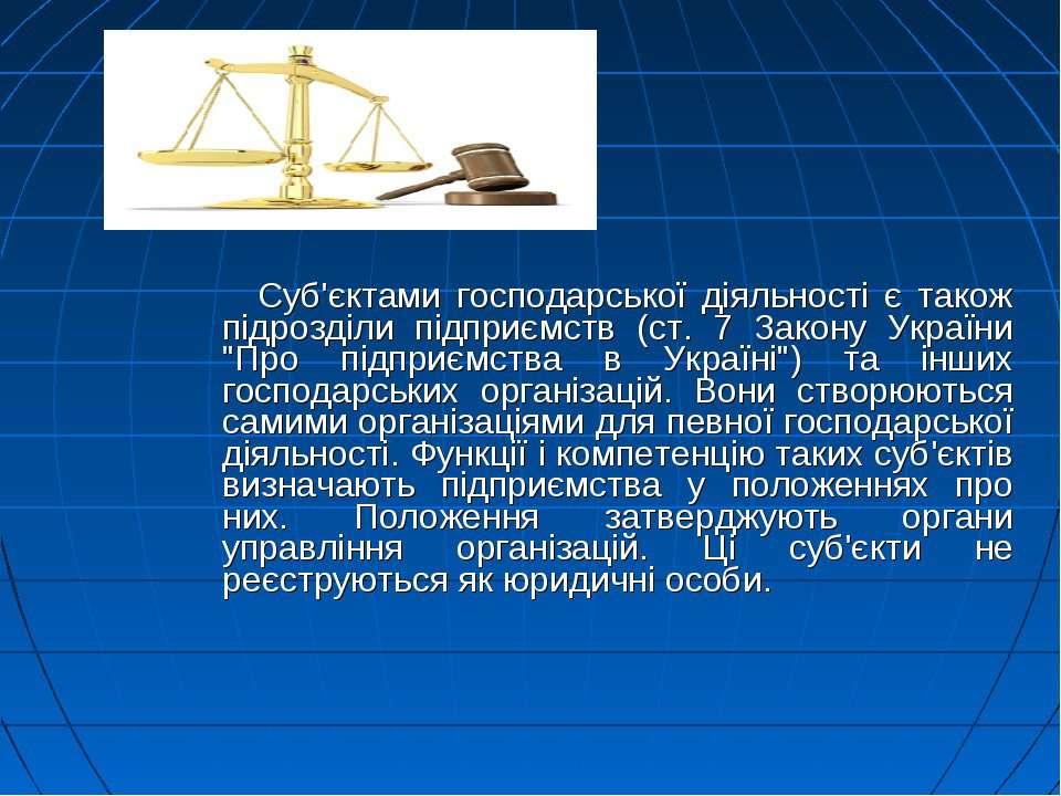 Суб'єктами господарської діяльності є також підрозділи підприємств (ст. 7 Зак...