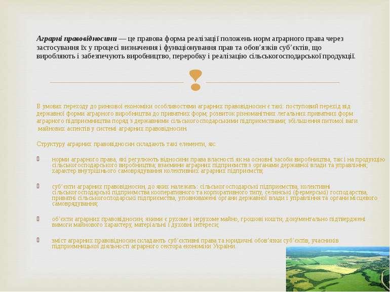 Аграрні правовідносини — це правова форма реалізації положень норм аграрного ...
