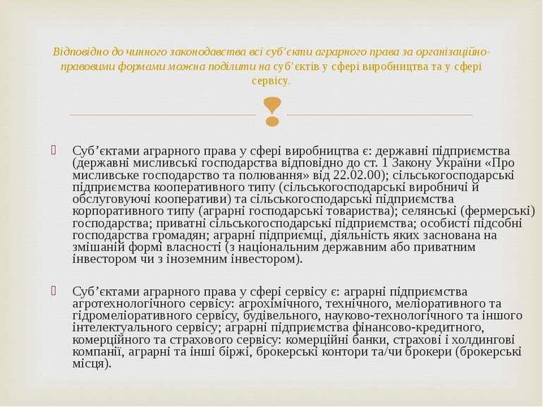 Суб'єктами аграрного права у сфері виробництва є: державні підприємства (держ...
