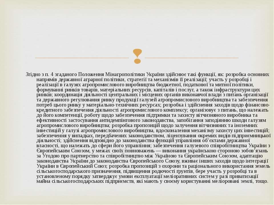 Згідно з п. 4 згаданого Положення Мінагрополітики України здійснює такі функц...