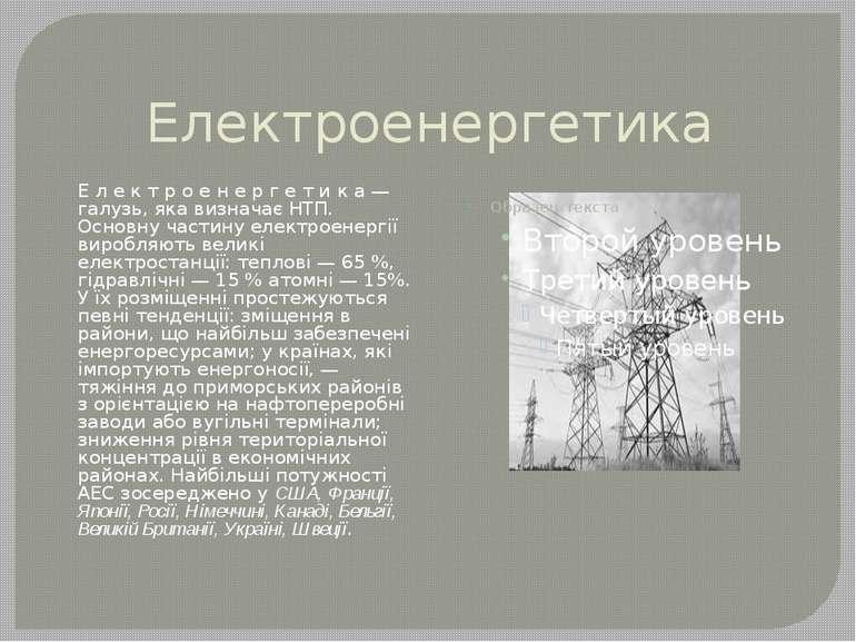 Електроенергетика Е л е к т р о е н е р г е т и к а — галузь, яка визначає НТ...