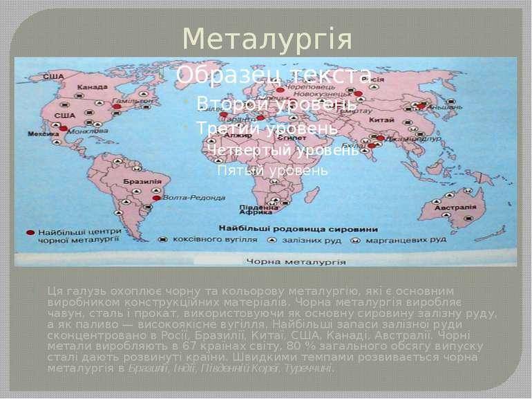 Металургія Ця галузь охоплює чорну та кольорову металургію, які є основним ви...