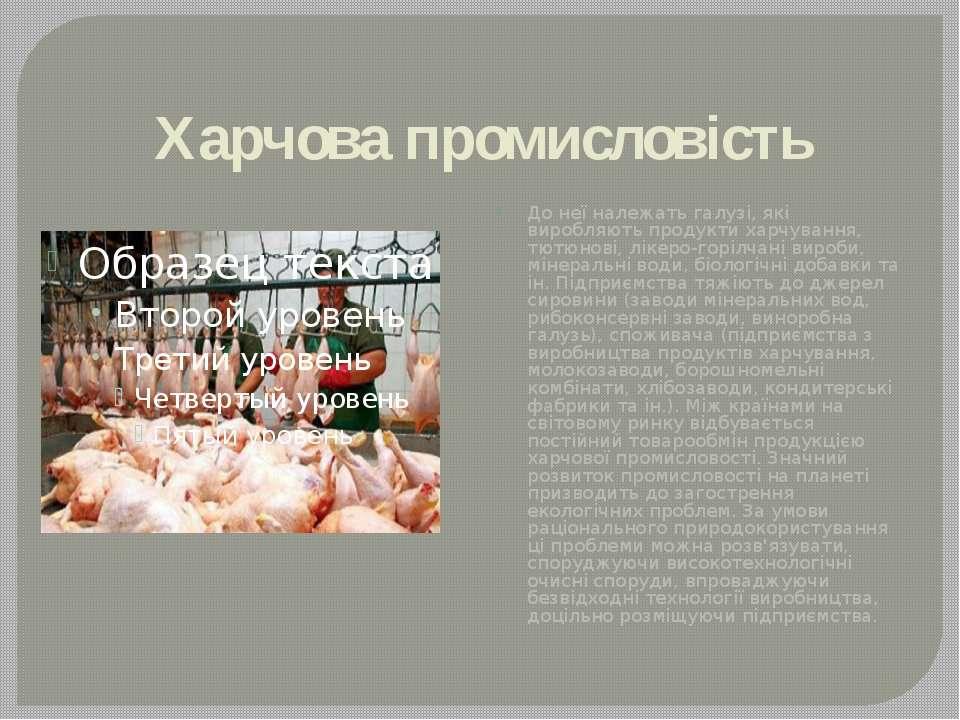 Харчова промисловість До неї належать галузі, які виробляють продукти харчува...