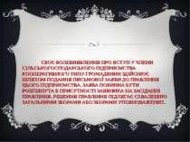 СВОЄ ВОЛЕВИЯВЛЕННЯ ПРО ВСТУП У ЧЛЕНИ СІЛЬСЬКОГОСПОДАРСЬКОГО ПІДПРИЄМСТВА КООП...