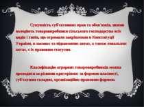 Сукупність суб'єктивних прав та обов'язків, якими володіють товаровиробники с...