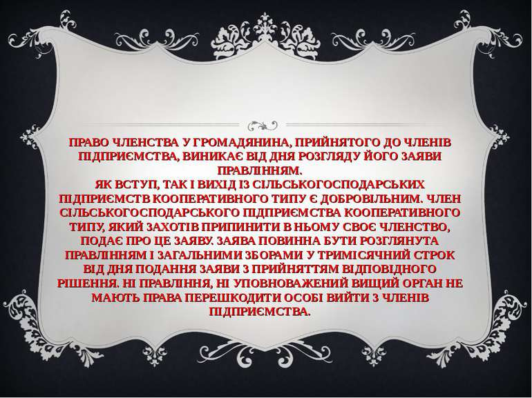 ПРАВО ЧЛЕНСТВА У ГРОМАДЯНИНА, ПРИЙНЯТОГО ДО ЧЛЕНІВ ПІДПРИЄМСТВА, ВИНИКАЄ ВІД ...