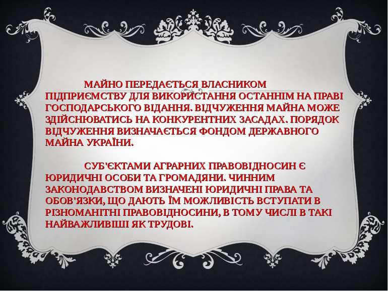 МАЙНО ПЕРЕДАЄТЬСЯ ВЛАСНИКОМ ПІДПРИЄМСТВУ ДЛЯ ВИКОРИСТАННЯ ОСТАННІМ НА ПРАВІ Г...