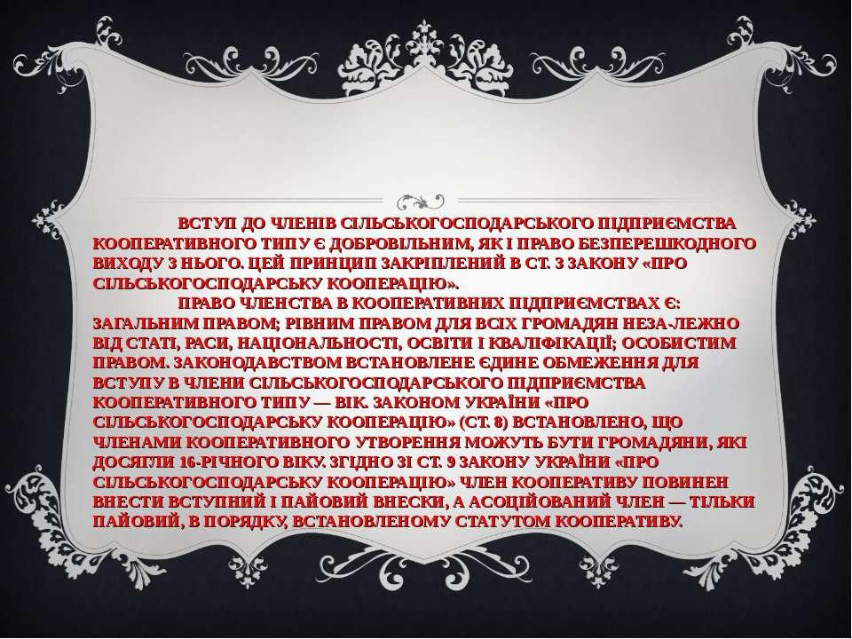 ВСТУП ДО ЧЛЕНІВ СІЛЬСЬКОГОСПОДАРСЬКОГО ПІДПРИЄМСТВА КООПЕРАТИВНОГО ТИПУ Є ДОБ...