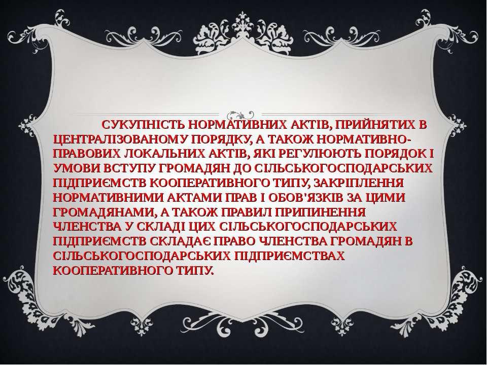 СУКУПНІСТЬ НОРМАТИВНИХ АКТІВ, ПРИЙНЯТИХ В ЦЕНТРАЛІЗОВАНОМУ ПОРЯДКУ, А ТАКОЖ Н...
