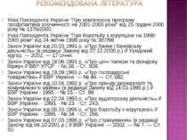 """Указ Президента України """"Про комплексну програму профілактики злочинності на ..."""