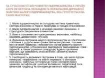 1. Мале підприємництво як складова частина приватного сектора економіки в Укр...