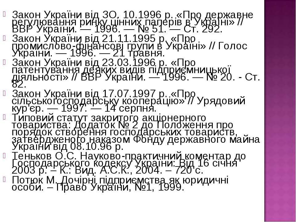Закон України від ЗО. 10.1996 р. «Про державне регулювання ринку цінних папер...