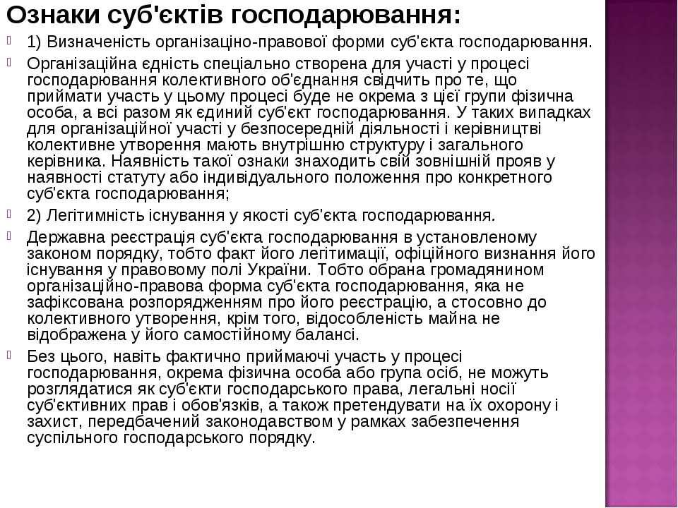 Ознаки суб'єктів господарювання: 1) Визначеність організаціно-правової форми ...