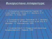Використана література: 1. Господарське законодавство України: 36. нормативни...