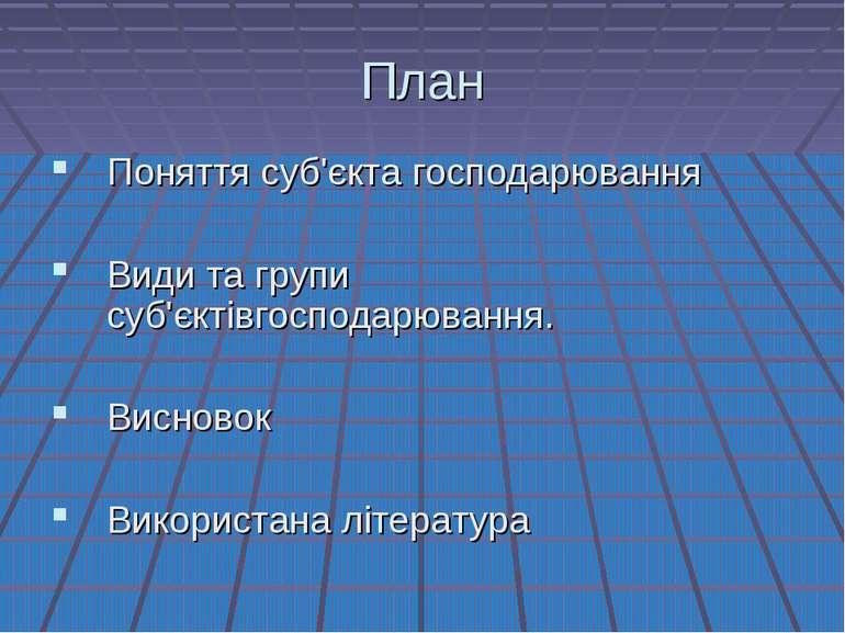 План Поняття суб'єкта господарювання Види та групи суб'єктівгосподарювання. В...