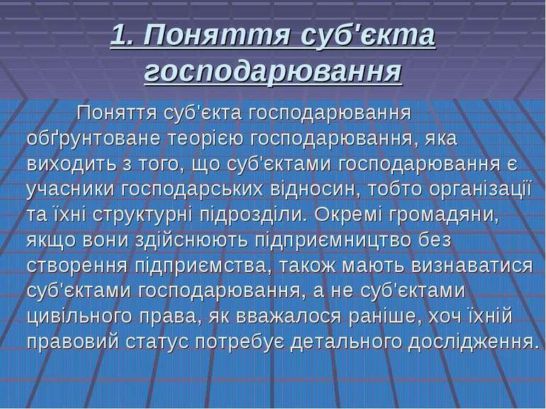 1. Поняття суб'єкта господарювання Поняття суб'єкта господарювання обґрунтова...