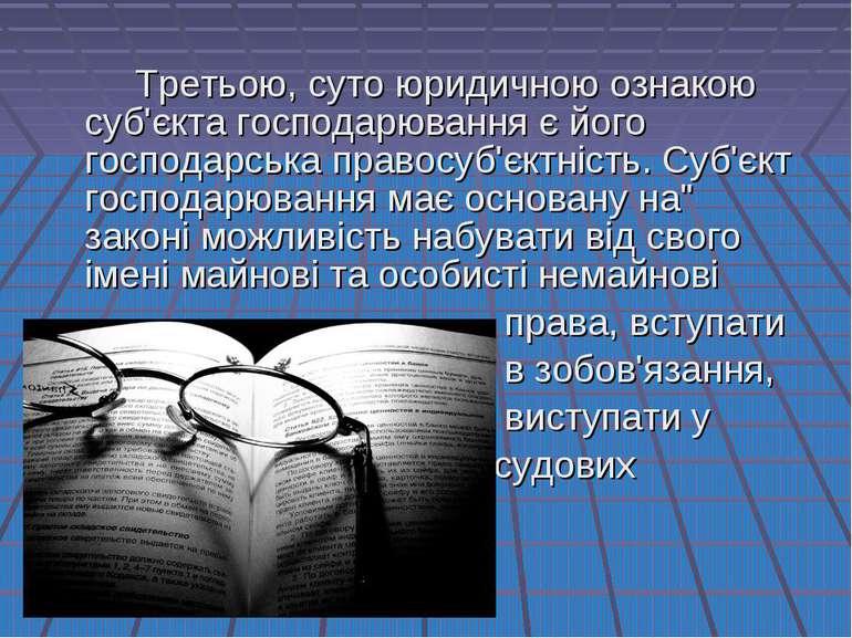 Третьою, суто юридичною ознакою суб'єкта господарювання є його господарська п...