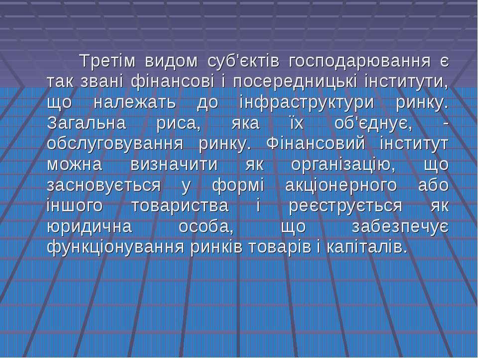 Третім видом суб'єктів господарювання є так звані фінансові і посередницькі і...