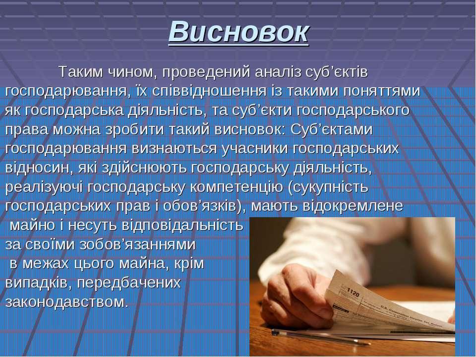 Висновок Таким чином, проведений аналіз суб'єктів господарювання, їх співвідн...