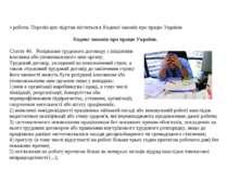 з роботи. Перелік цих підстав міститься в Кодексі законів про працю України. ...