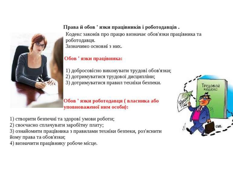 Кодекс законів про працю визначає обов'язки працівника та роботодавця. Зазнач...