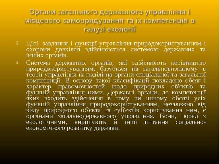 Цілі, завдання і функції управління природокористуванням і охорони довкілля з...