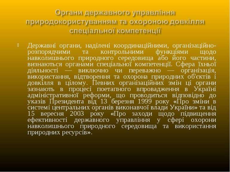 Державні органи, наділені координаційними, організаційно-розпорядчими та конт...