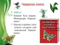 Червона книга1966 р.Вперше була видана Міжнародна Червона книга.Відтоді в кра...