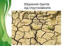 Збіднення ґрунтів від отрутохімікатів
