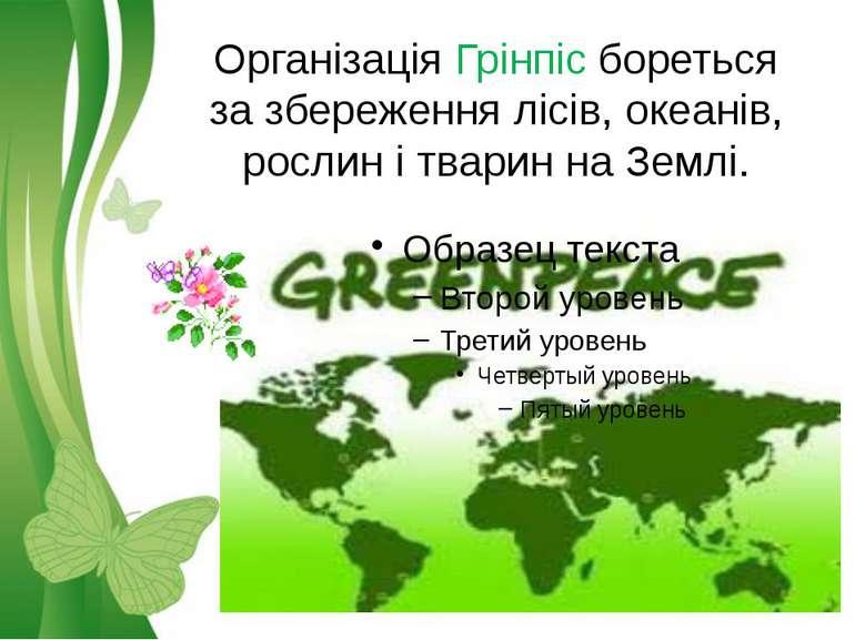 Організація Грінпіс бореться за збереження лісів, океанів, рослин і тварин на...