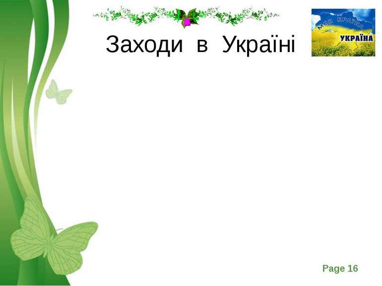 Заходи в Україні