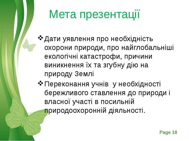 Мета презентаціїДати уявлення про необхідність охорони природи, про найглобал...
