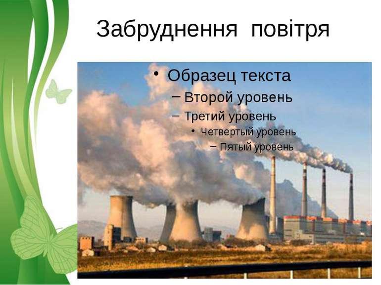 Забруднення повітря