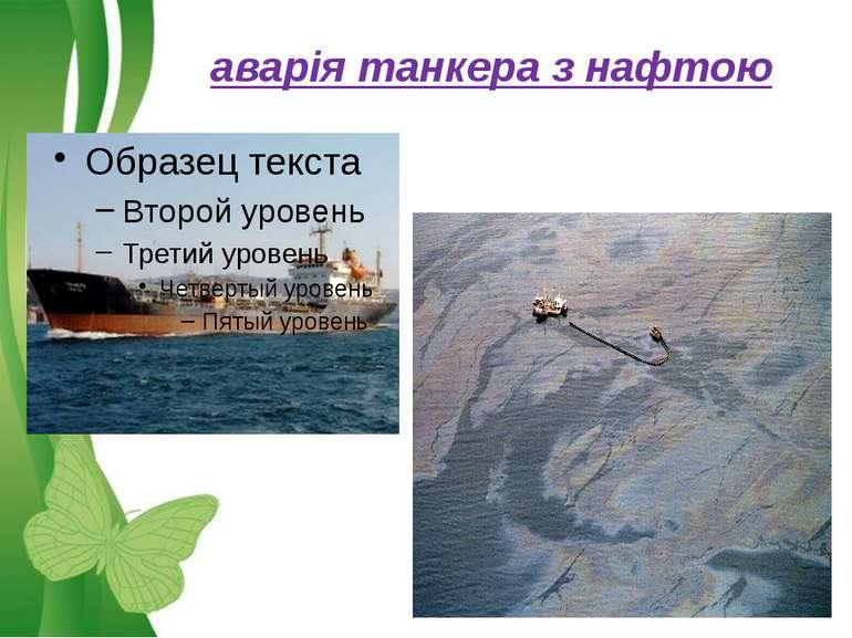 аварія танкера з нафтою
