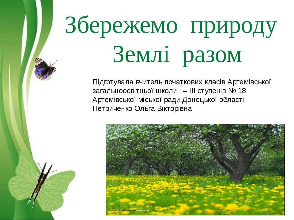 Збережемо природу Землі разом