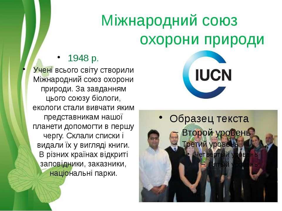 Міжнародний союз охорони природи1948 р.Учені всього світу створили Міжнародни...