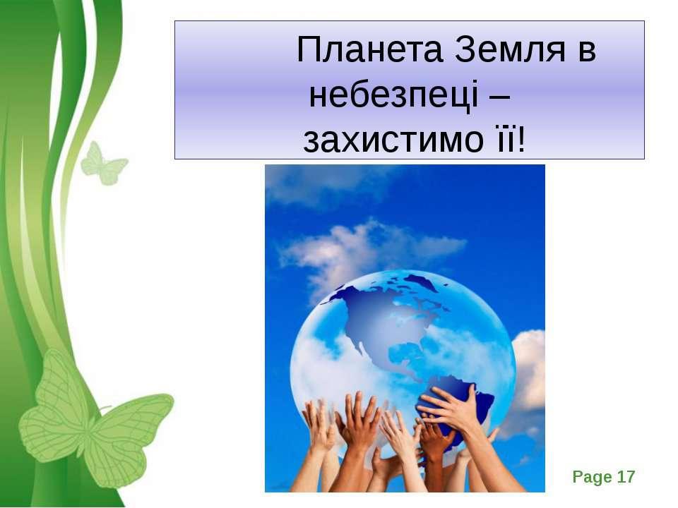 Планета Земля в небезпеці – захистимо її!