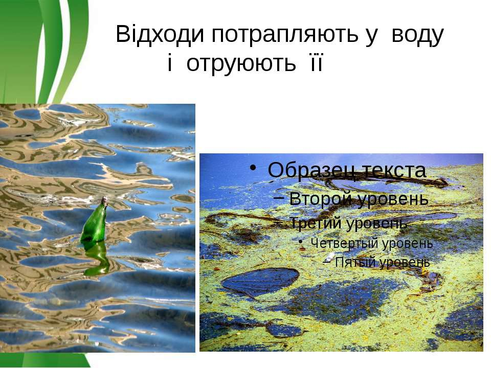 Відходи потрапляють у воду і отруюють її