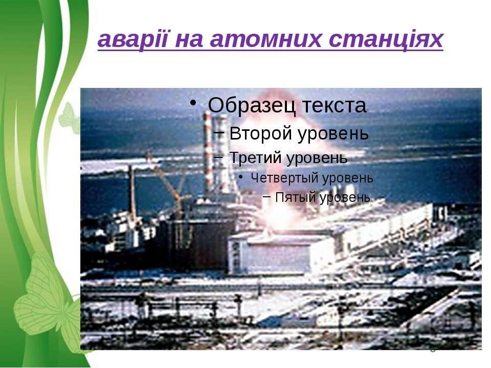 аварії на атомних станціях