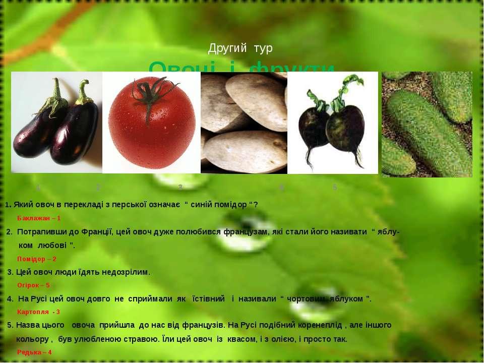 Другий тур Овочі і фрукти 1 2 3 4 5 1. Який овоч в перекладі з перської означ...