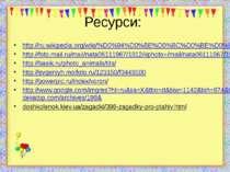 Ресурси: http://ru.wikipedia.org/wiki/%D0%94%D0%BE%D0%BC%D0%BE%D0%B2%D1%8B%D0...