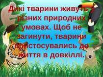 Дикі тварини живуть у різних природних умовах. Щоб не загинути, тварини прист...