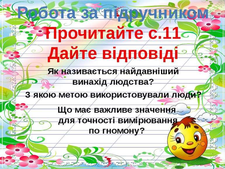 Робота за підручником Прочитайте с.11 Дайте відповіді Як називається найдавні...
