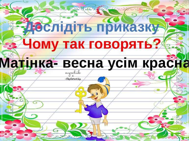Дослідіть приказку Чому так говорять? Матінка- весна усім красна