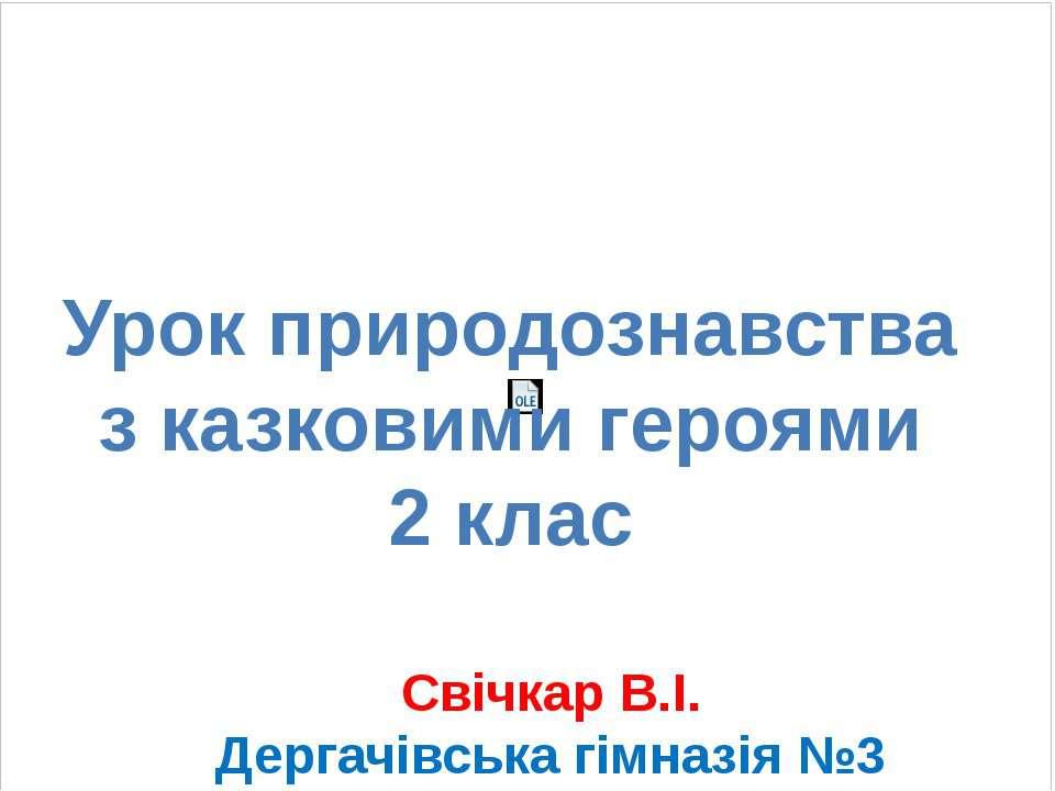Урок природознавства з казковими героями 2 клас Свічкар В.І. Дергачівська гім...