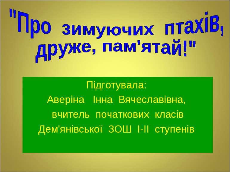 Підготувала: Аверіна Інна Вячеславівна, вчитель початкових класів Дем'янівськ...