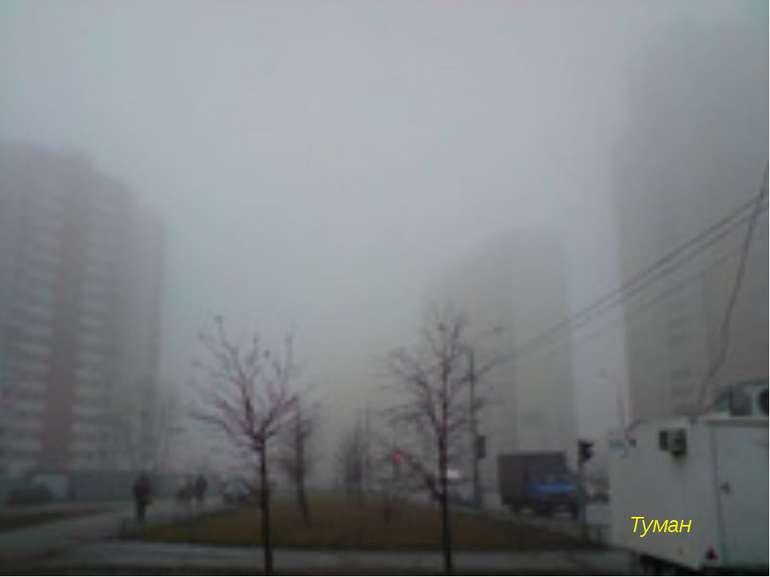 Біла димка все ховає - Зупинився авто рух. Дім, дерева – все зникає, І не ви...