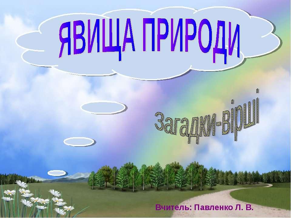 Вчитель: Павленко Л. В.
